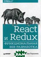 Бэнкс Алекс React и Redux. Функциональная веб-разработка. Руководство
