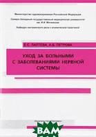 Е. С. Лаптева, В. Б. Петрова Уход за больными с заболеваниями нервной системы
