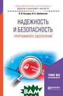 Казарин О.В. Надежность и безопасность программного обеспечения. Учебное пособие для бакалавриата и магистратуры