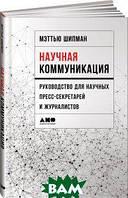 Мэттью Шипман Научная коммуникация. Руководство для научных пресс-секретарей и журналистов