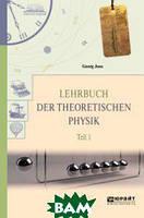 Йоос Г. Lehrbuch der theoretischen Physik. Teil 1.Теоретическая физика в 2-х частях. Часть 1