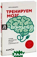 Кавашима Рюта Тренируем мозг. Тетрадь для развития памяти и интеллекта  1