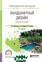 Васильева В.А. Ландшафтный дизайн малого сада. Учебное пособие для СПО