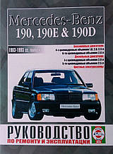 MERCEDES 190, 190E,190D W 201 Бензин • Дизель Керівництво по ремонту та експлуатації