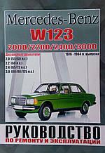 MERCEDES BENZ W123    200D/220D/240D/300D    Руководство по ремонту и эксплуатации.