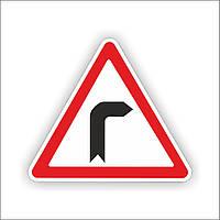 Дорожній знак 1.1. Небезпечний поворот праворуч