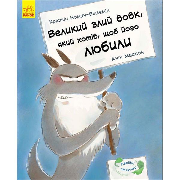 Книга. Ласковые страницы. Большой злой волк, который хотел, чтобы его любили. Номан-Виллемин Кристин Ранок