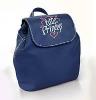 "Детский рюкзак ""Little princess"" 24, фото 1"