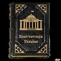 Конституція України (111595)