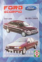 FORD SCORPIO  Модели 1985-1998 гг. выпуска   Руководство по ремонту и эксплуатации