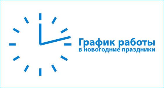 Внимание! Все заказы будут обработаны с 10.01.18!
