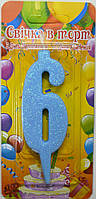 """Свічка цифра """"6"""" голуба із блиском"""