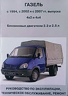 ГАЗЕЛЬ ГАЗ 2705 и модификации с 1994, с 2002, с 2007гг. выпуска  Руководство по ремонту и обслуживанию