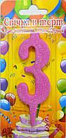 """Свічка цифра """"3"""" рожева із блиском"""