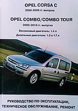 OPEL CORSA C Модели 2000-2006гг. OPEL COMBO/COMBO TOUR Модели 2000-2010гг. вып. Руководство по ремонту