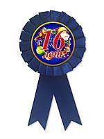 "Медаль юбилейная мужская "" 16 лет """