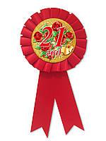 """Медаль юбилейная женская """" 21 год """" . Медали для проведения конкурсов"""