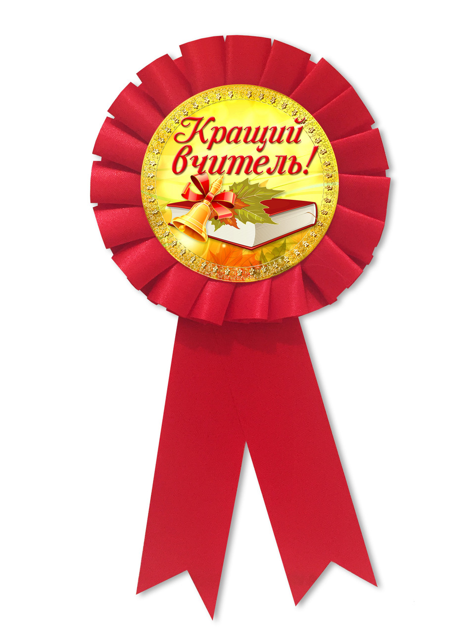 """Медаль подарункова на випускний """" Кращий вчитель """""""