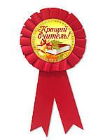 """Медаль подарункова на випускний """" Кращий вчитель """", фото 1"""