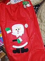 """Мешок для подарков """"Дед Мороз"""" ,60х45 см"""