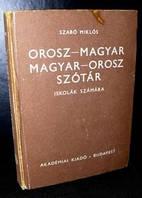 Сабо, М.  русско-венгерский/венгерско-русский учебный словарь