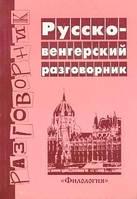 Дремина, Л. Д.  Русско-венгерский разговорник