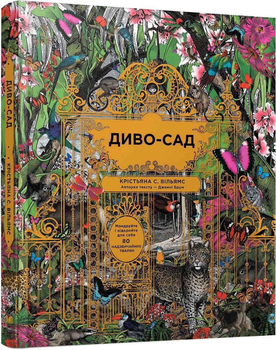 Енциклопедія для дітей ілюстрована | Диво-сад. Подарункове видання | Країна Мрій