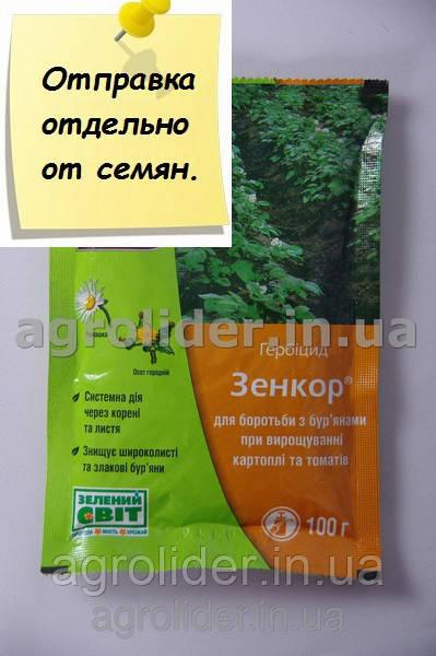 Средство защиты растений Зенкор 100 гр (Bayer)