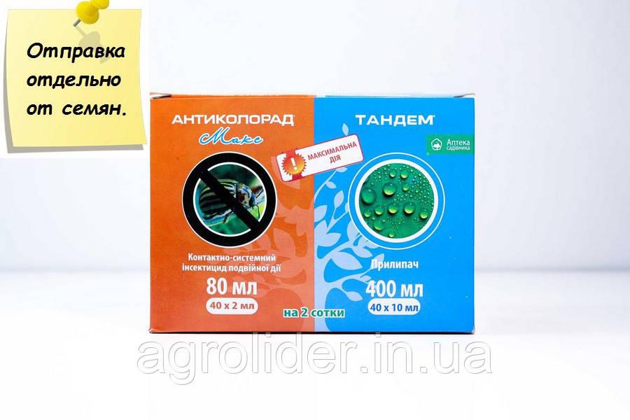 Антиколорад 2мл + Тандем 10мл