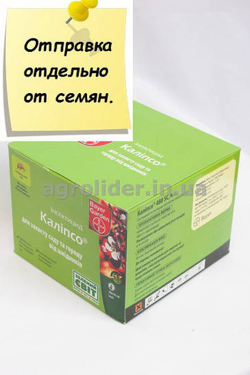 Средство защиты растений Калипсо 10 мл (Bayer)