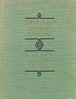 Ред. Гальди, Л.  Венгерско-русский словарь
