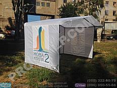Промо Палатка 3х2 с печатью логотипа.