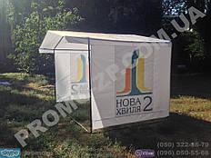Торговая палатка 3х2 с печатью логотипа.