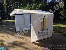 Палатка торговая 2х3 метра с печатью логотипа.