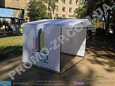 Палатка для торговли 2х3 метра с печатью логотипа.