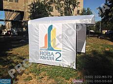 Палатки торговые 3х2 метра с печатью лого для проведения промоакций.