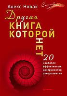 Другая книга, которой нет. 20 наиболее эффективных инструментов саморазвития. Новак А.