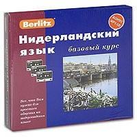 Нидерландский язык. Базовый курс. 1 кн. + 3 а/кассеты (+бонус MP3,CD)