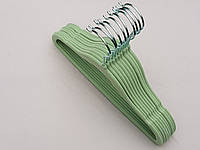Плечики вешалки  флокированные (бархатные, велюровые) фисташкового цвета, длина 28 см, в упаковке 10 штук