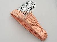 Плечики вешалки  флокированные (бархатные, велюровые) персикового цвета, длина 28 см, в упаковке 10 штук