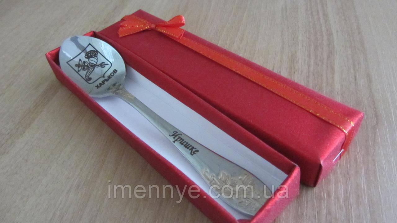 Именная ложка с универсальной надписью на подарок другу