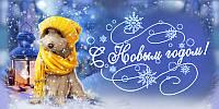 С новым годом поздравляем Счастья радости мы вам желаем)