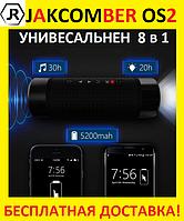 СУПЕР Блютуз Колонка JAKCOMBER OS2 Фонарик на 5 режимов, FM Радио, Повер Банк 5200mah, microUSB SD AUХ ПОДАРОК