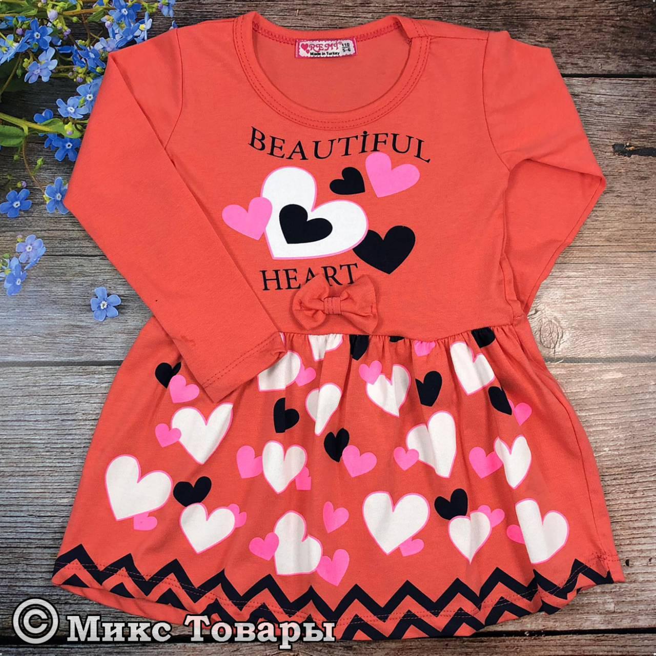 Платье с сердцем для девочки Размеры: 3,4,5,6,7 лет (5957-2)