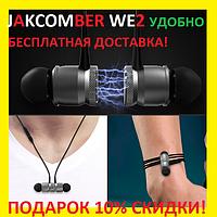 СУПЕР Блютуз (Bluetooth 4.1) наушник JAKCOMBER WE2 без проводов с микрофоном Быстрая Зарядка На магнитах