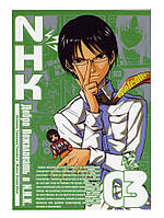 NHK манга том 3
