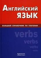 Самоделова Е. В.  Английский язык. Большой справочник по глаголам