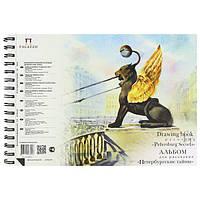 Альбом для рисования Петербургские тайны А4, 160г/м2, 40 листов