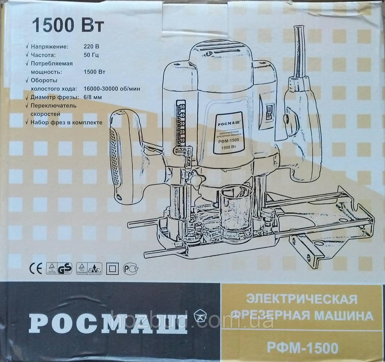 Фрезер РОСМАШ РФМ-1500