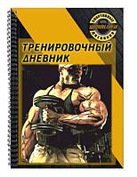 Тренировочный дневник, фото 1